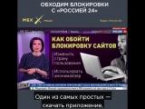 Обходим блокировки с «Россией 24»