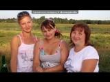 Громошиха, 2011 под музыку Лето - ХИТ... Picrolla (360p).mp4