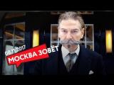 08.11 | МОСКВА ЗОВЁТ на фильм «Убийство в Восточном экспрессе»!