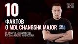 10 фактов об MDL Changsha Major от Рустама Adekvat Мавлютова