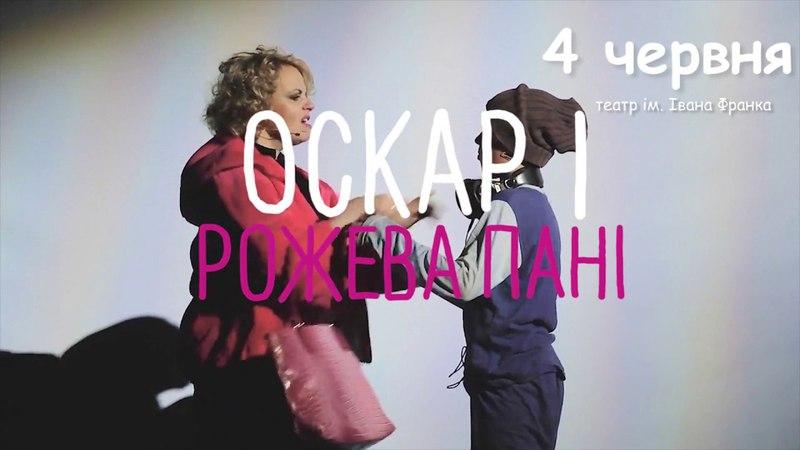Вистава Оскар і Рожева Пані