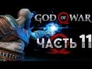 Дмитрий Бэйл Прохождение GOD OF WAR 4 [2018] — Часть 11  СВЕТ АЛЬФХЕЙМА ПРОТИВ ЧЕРНОГО ДЫХАНИЯ!