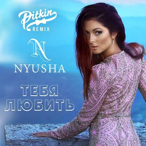 Нюша альбом Тебя любить (DJ PitkiN Remix)