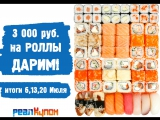 20.07.17  РОЗЫГРЫШ 1.000 РУБ. на суши и роллы от FRESH♛ROLL