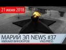 Михаил Винокуров: Марий Эл News 37