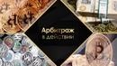 Арбитраж криптовалют. Более 5000 рублей за полчаса в прямом эфире!