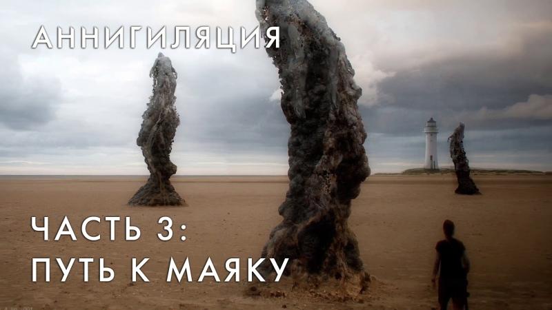 Аннигиляция: Создание. Часть 3: Путь к Маяку [Making of Annihilation. Part 3: To The Lighthouse]