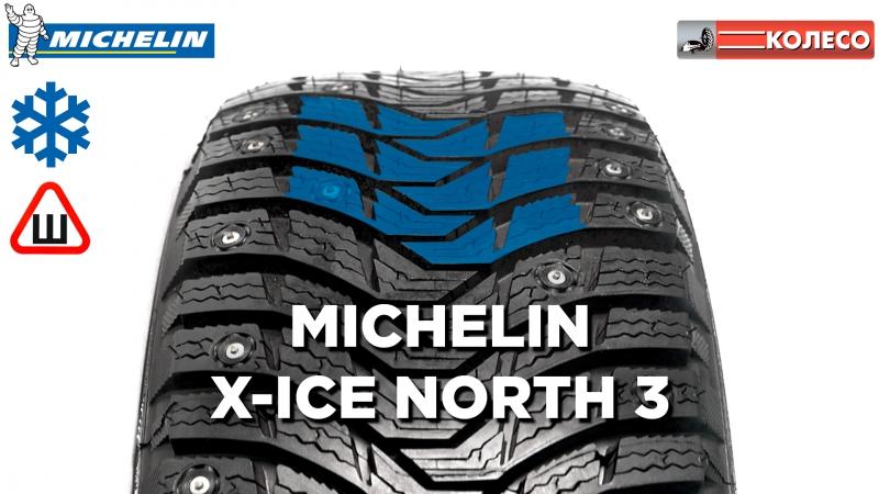 Обзор зимних шин MICHELIN X-ICE NORTH 3 (XIN3). КОЛЕСО