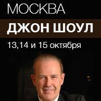 С 13 по 15 октября в г. Москва, Джон Шоул