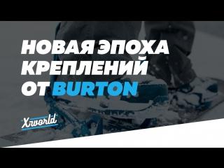 Burton Step On