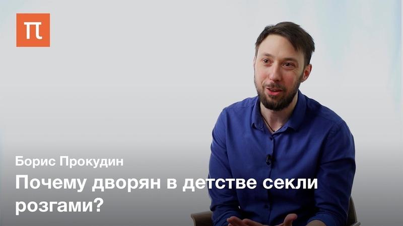 Общественный идеал Ивана Тургенева — Борис Прокудин