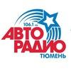 АВТОРАДИО-ТЮМЕНЬ (106,1FM) - ОФИЦИАЛЬНАЯ ГРУППА