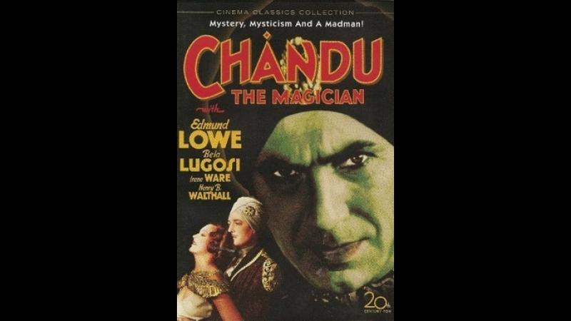 Чанду волшебник 1932