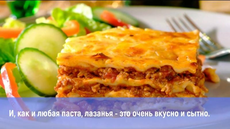 Рецепты • Рецепты • Лазанья