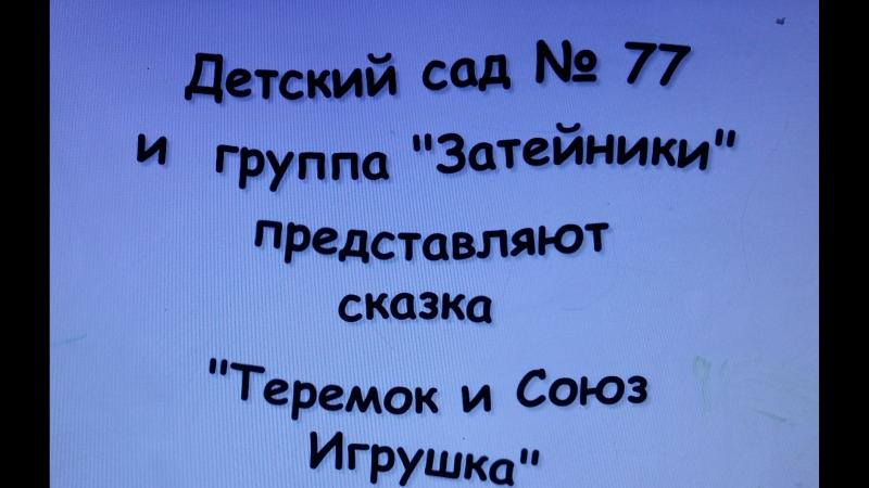 МБДОУ №77, группа ЗАТЕЙНИКИ