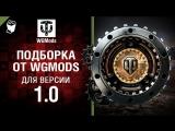 Подборка от WGMods для версии 1.0 [World of Tanks]