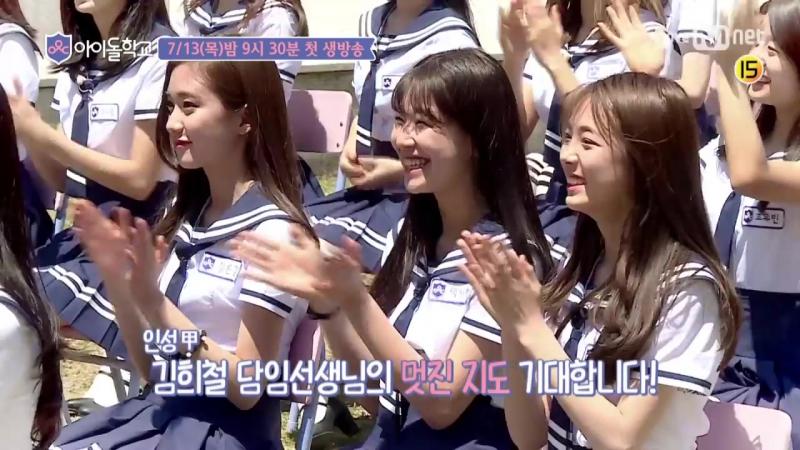 Idol School [예고]아이돌학교 입학식 최초공개! 열심히 배우겠습니다 (목요일 밤 9시30분 첫방송!) 170713 EP.1
