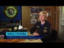 Город героев. Анна Глухова выпуск 8 1