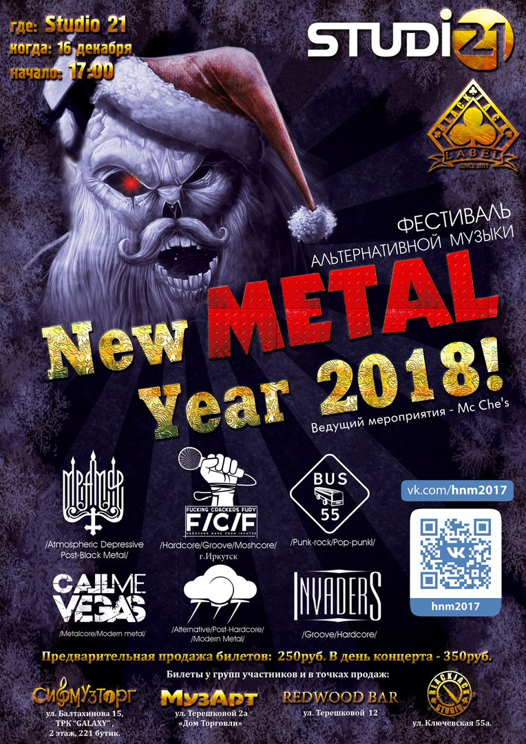 "Афиша Улан-Удэ 16.12.17 ""Happy new metal"" в НК ""Studio 21"""