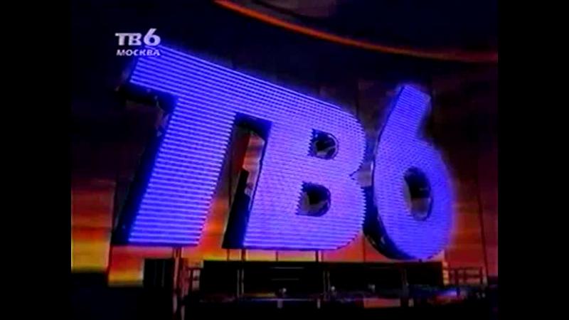 Staroetv.su / Программа передач и конец эфира (ТВ-6, 3.01.1998)