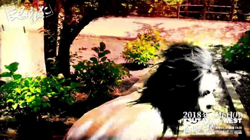 "[jrokku] Mamireta (まみれた) - Sei [逝] (из альбома ""Daruma-san"" (だるまさん))"