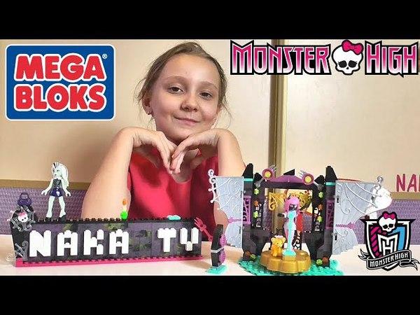 Конструктор Monster High (Монстер Хай) от MEGA BLOKS