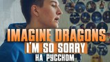 На русском Imagine Dragons I'm So Sorry (Acoustic Cover)