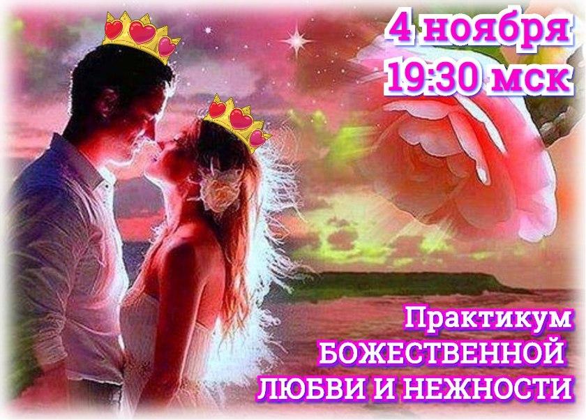 Практикум Божественной Любви и Нежности  RQrDHAslZP0