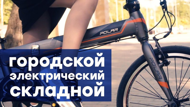 Электровелосипед Polar PBK 2001SL по городу с комфортом