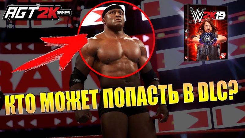 AGT - РЕСТЛЕРЫ, КОТОРЫЕ МОГУТ ПОПАСТЬ В DLC К WWE 2K19! (Мнение от AGT)