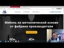Аудит рекламы и сайта. Производство стульев на мет. каркасе