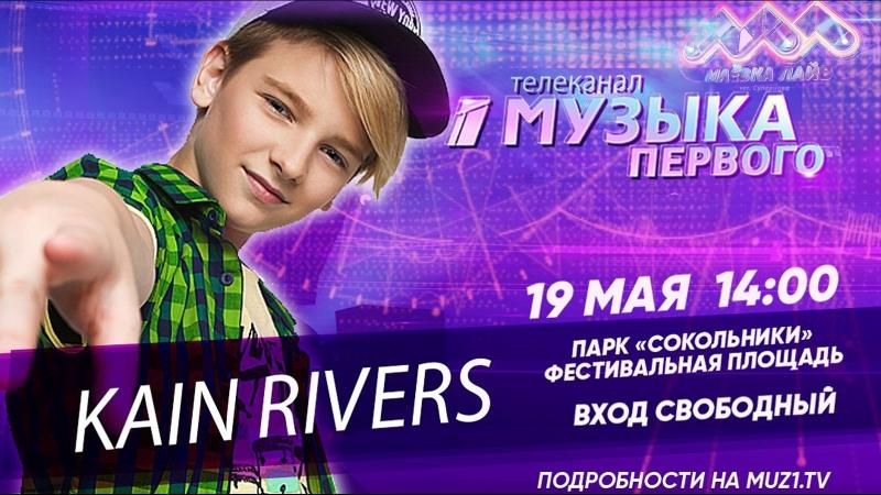 Кирилл Роговец-Закон | Kain Rivers – «Звезда» на фестивале «МАЁВКА Лайв». 19 мая Парк «Сокольники»