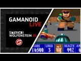 Gamanoid играет в Wolfenstein 3D - олдскульный вторник!