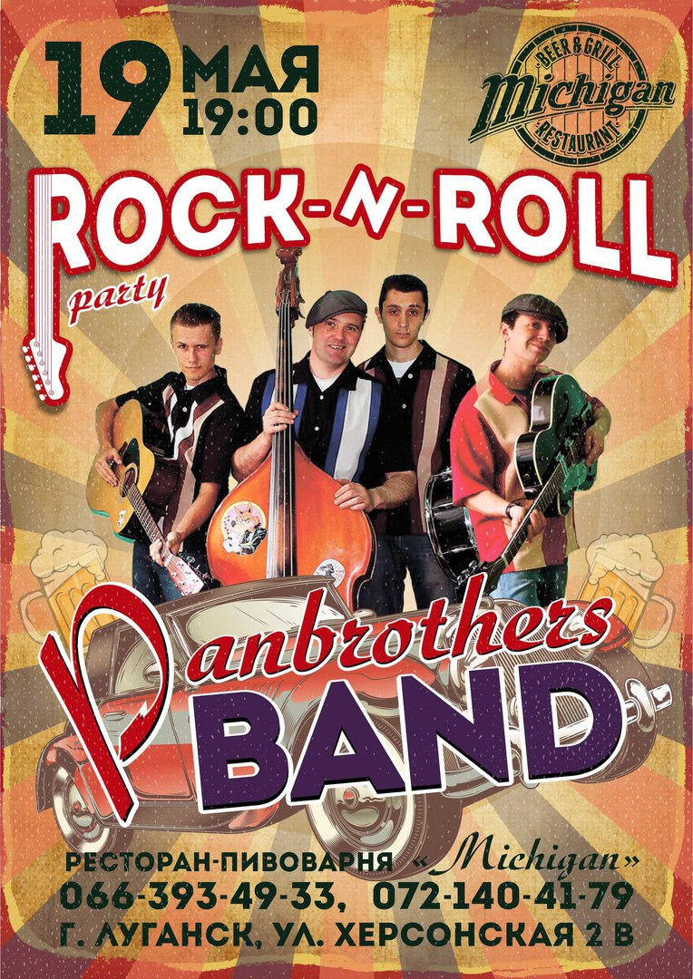 19.05 PanBrother в баре Мичиган!!!