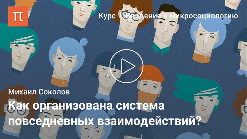 Порядок интеракции — Михаил Соколов gjhzljr bynthfrwbb — vb[fbk cjrjkjd