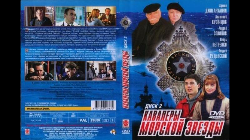 Кавалеры морской звезды - ТВ ролик (2003)
