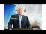 Поздравление с Днем Рождения Артуру от Путина! Голосовое поздравление Президента