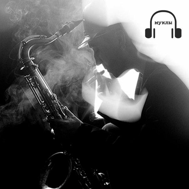 «Джаз – это не просто музыка, это образ жизни, метод бытия и стиль мышления» (с) Нина Симон
