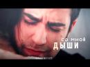 Yağız Hazan ~ дыши со мной ~