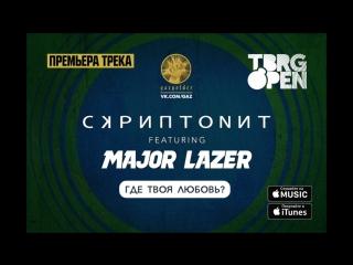 TBRG OPEN x Scriptonite x Major Lazer – Где твоя любовь?