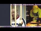 Анонс Скрипаль, отравление, Англия. #ВежБесед в 2100 + Олег и Дмитрий. . #анонс #Скрипаль