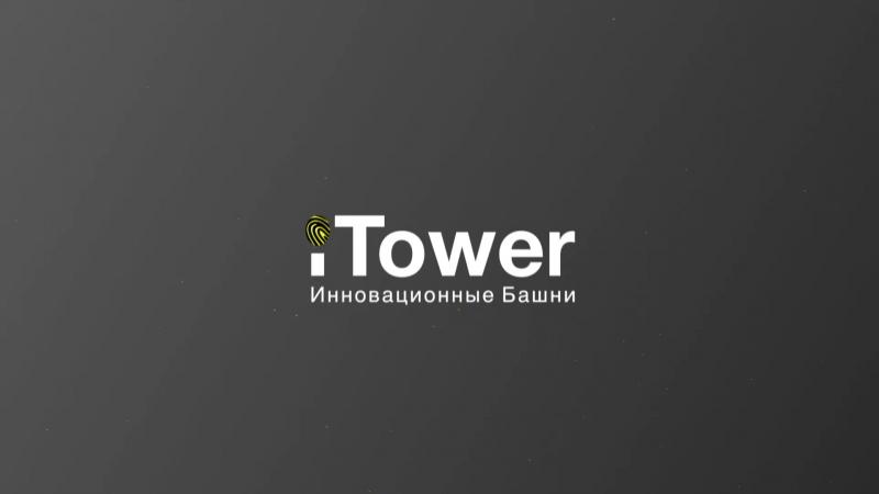 ITower. Продажи скоро!