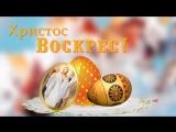 С наступающим светлым праздником Пасхи /Happy Easter 🕊