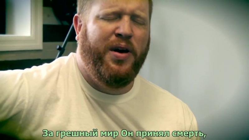 Ryan Furr - Before the throne of God above (c переводом)
