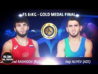 Гаджимурад Рашидов - Гаджи Алиев / Финал ЧМ 2017