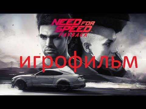 Need for Speed Payback полный игрофильм