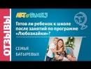 Семья Батыревых - Готов ли ребенок к школе после занятий по программе Любознайки