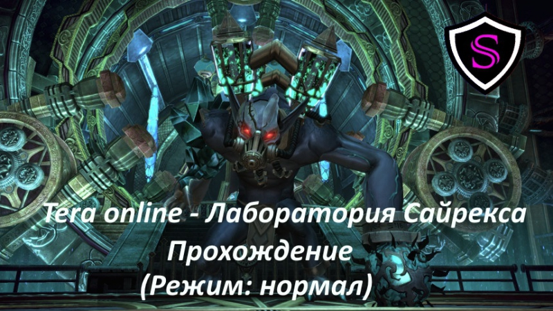 Данж - Лаборатория Сайрекса (Режим нормал) 1,2,3 босс