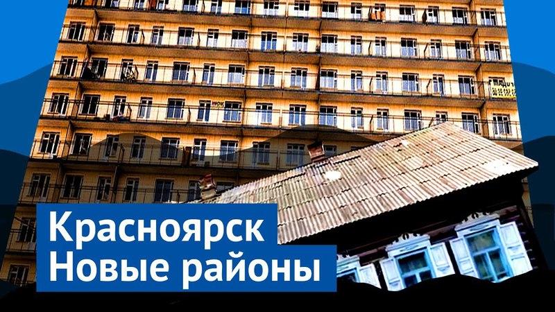 Новые районы Красноярска панельный ад против светлого будущего