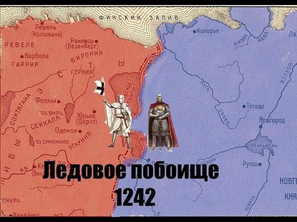 Ледовое побоище 1242 года. Реконструкция сражения